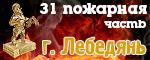 31-я пожарная часть